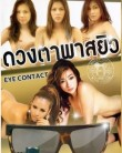 Thai Erotic – Eye Contact