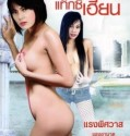 Thai Erotic – Taxi Tonight