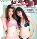 Thai Erotic – Chocolate Chocolove