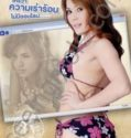 Thai Erotic – Fakebook