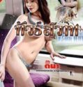 Thai Erotic – Love Tour