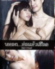 Thai Erotic – Girl Chef