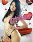 Thai Erotic – Nang Bamroe